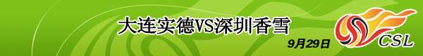 大连VS深圳,2007中超第25轮,中超视频,中超积分榜,中超射手榜
