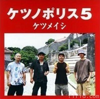 决明子的专辑《Ketsunoporisu5》
