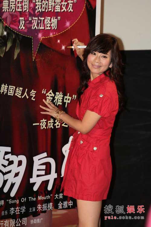 陈松伶在海报上签名