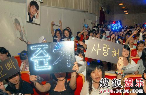 歌迷拿着李俊基的灯牌