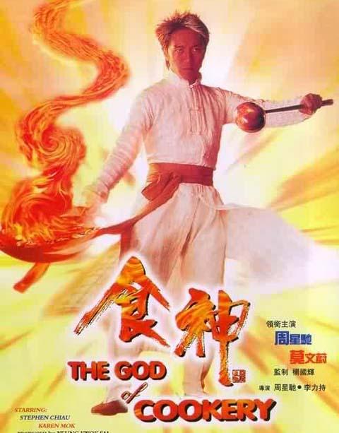 电影版《食神》海报