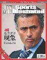 图文:体育画报精彩封面第28期 穆里尼奥现象