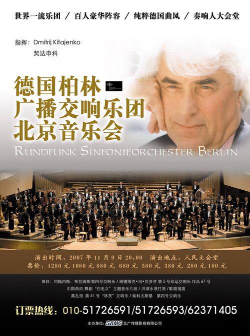 资料图片:德国柏林广播交响乐团访华演出海报