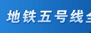 地铁五号线全景介绍
