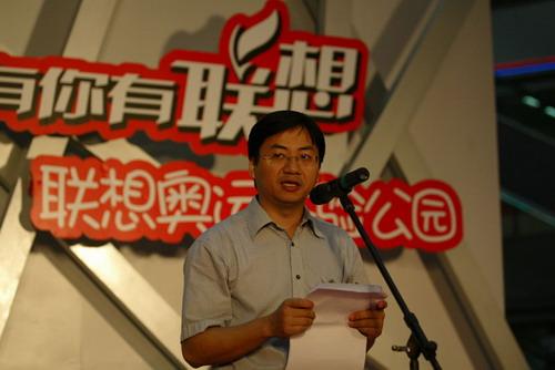 联想广东分区总经理王峰致辞