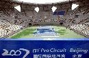 组图:奥林匹克公园网球中心竣工并交已付使用