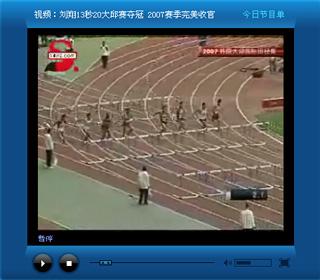 刘翔,飞人,110米栏,07总结