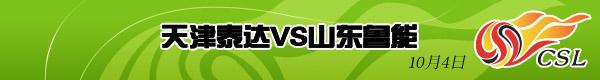 山东VS北京,2007中超第26轮,中超视频,中超积分榜,中超射手榜