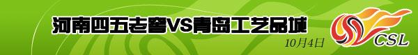 河南VS浙江