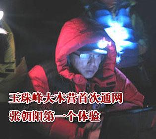 玉珠峰大本营首次通网 张朝阳第一个体验