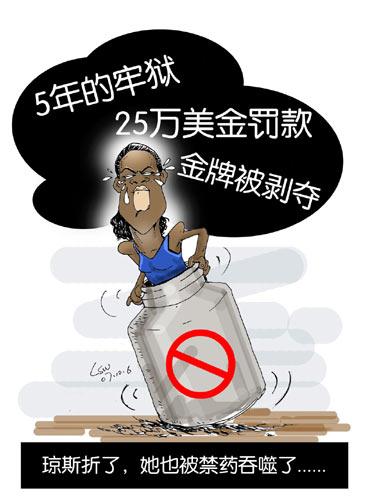 刘坐牢奖牌:祖宗被收罚款加军训琼斯彻底栽了漫画小漫画守卫图片
