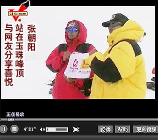 视频:站在玉珠峰顶 张朝阳与网友共享胜利喜悦