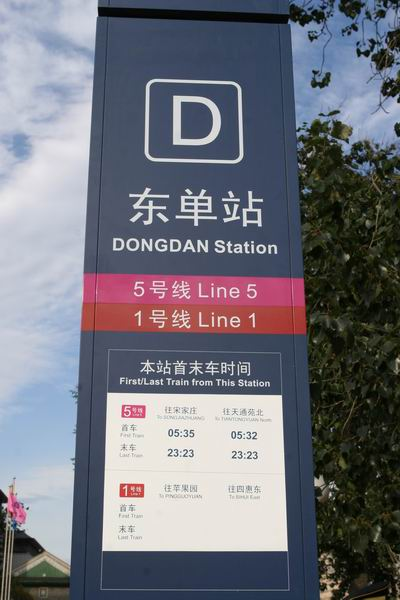 室外站牌可以指引乘客找到地铁站入口