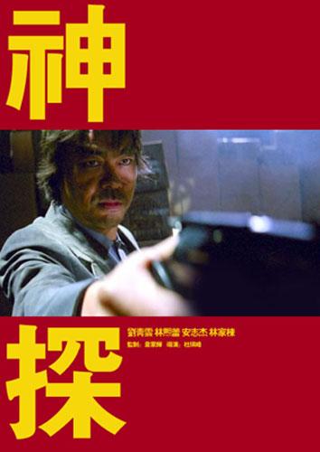 姨妈与银河的双赢——第十四届香港电影评论学会奖综述与质疑 - mupishen80 - mupishen80 的博客