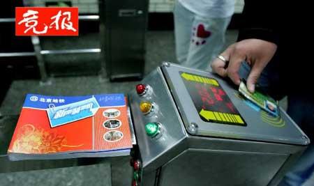 乘客刷卡乘坐地铁