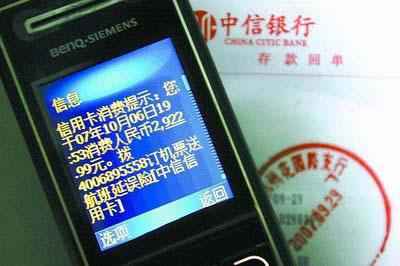 卡不在自己手里,郭先生却收到了刷卡消费的短信商报见习记者周敏/摄