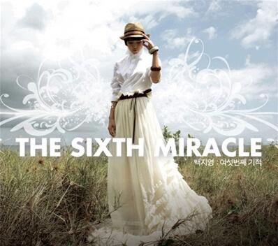 白智英《第六次奇迹》