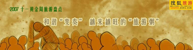 2007十一黄金周盘点,搜狐旅游