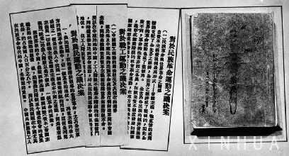 中共四大宣言和决议案