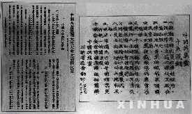 左图:中共六大政治决议案。右图:中共川陕省委从六大政治决议案中摘编的十大政纲。