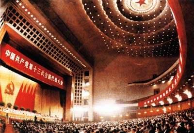 中国共产党第十三次全国代表大会