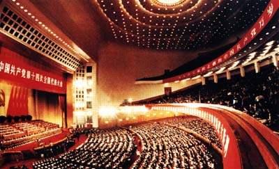 中国共产党第十四次全国代表大会