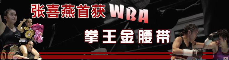 张喜燕夺WBA拳王金腰带