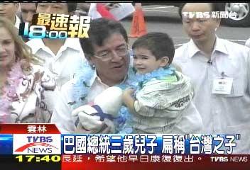 巴拉圭总统3岁儿子