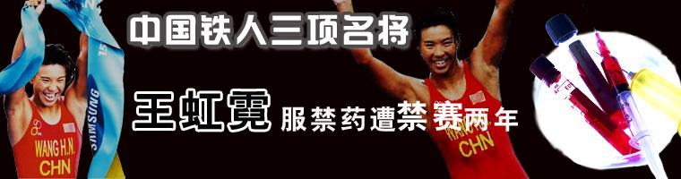 王虹霓服用兴奋剂禁赛两年 搜狐体育