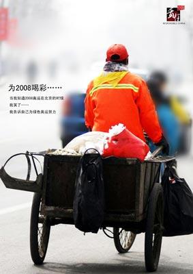 国内新闻 第三届责任中国公益广告大赛 第三届责任中国公益广告大赛图片
