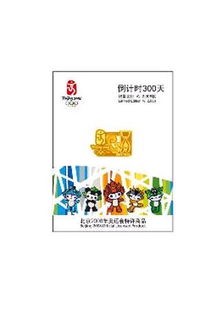图文:北京奥运特许商品 倒计时300天沙漏徽章