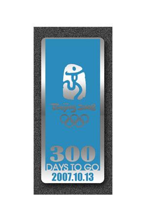 图文:北京奥运会特许商品 会徽倒计时300天