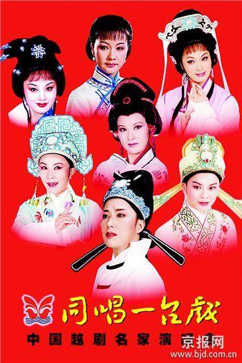贾薇)茅威涛、赵志刚、吴凤花、舒锦霞等10多位梅花奖得主将以中