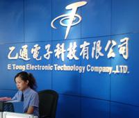 乙通电子科技公司