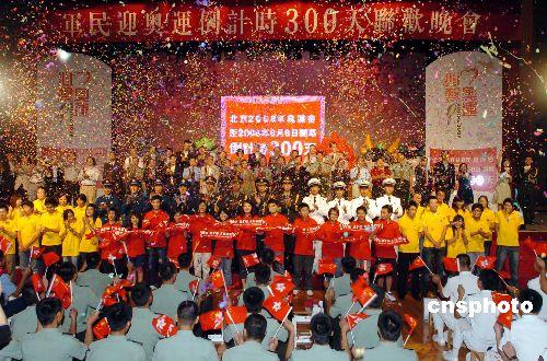 图文:驻港部队迎北京奥运倒计时300天 晚会现场