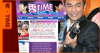 秀TIME频道