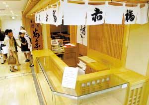 名古屋一家商场内的赤福公司产品柜台已经被清空。