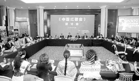 昨日,《中国红歌会》研讨会在北京举行。图/记者周霖
