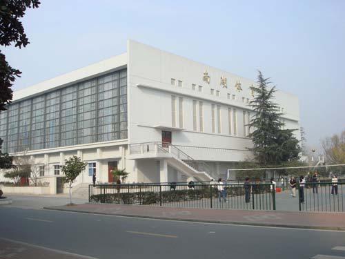 中南财经大学体育馆