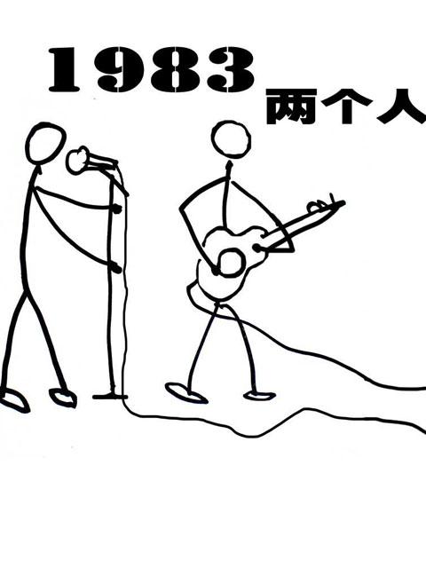 单曲-两个人; 庆元旦迎新年简笔画