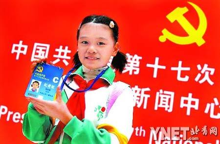 采访第十七次党代会年龄最小的记者在新闻中心领到记者证