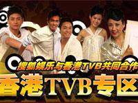 香港TVB专区