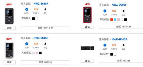 索尼新款NWZ视频系列上市 2GB不足千元