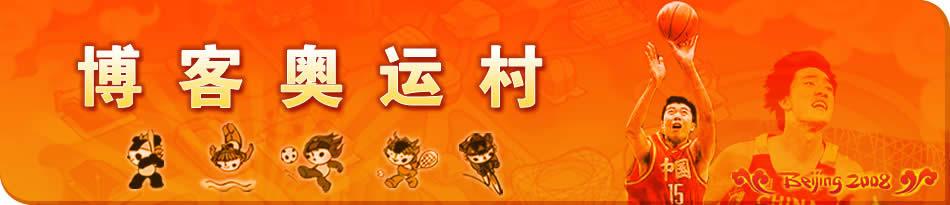 中国体育代表团走向08官方博客圈