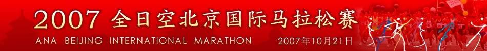 2007北京马拉松赛,北京马拉松赛,孙英杰,周春秀