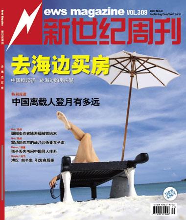 新世纪周刊2007026期封面及目录图片