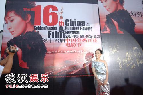 刘嘉玲为第16届金鸡百花电影节担任代言人