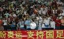 图文:[资格赛]国足7-0缅甸  球迷看台支持标语