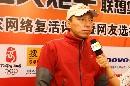 图文:联想奥运火炬手总决赛 张朝阳接受采访