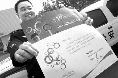 警察夫妻当选奥运火炬手